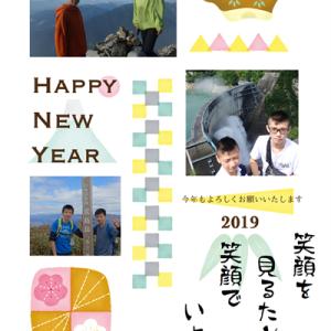 平成最後の年のスタートです!