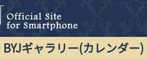 6月 BYJギャラリー【Smartphone】