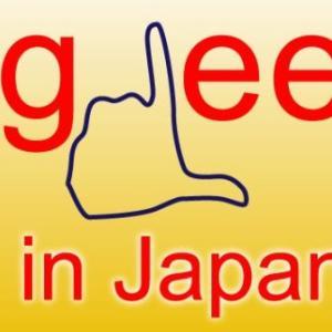 2013 日本でgleeLIVE 実現させよう!