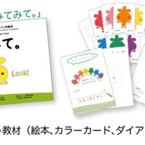 【色育】10月「色育カフェ」今の自分を客観視する…色は正直!!