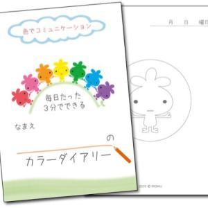 【色育】《ぎゅっとくん365》No.39・No.40