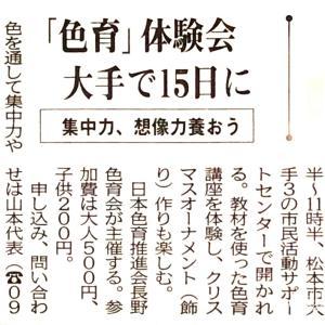 【色育】地元紙記事1面へ掲載・12/15『色育ってなぁに』体験会開催のお知らせ