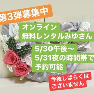 5/30・31【zoom】第3弾・みゆさんとおしゃべりしたい人…この指と〜まれ(笑)