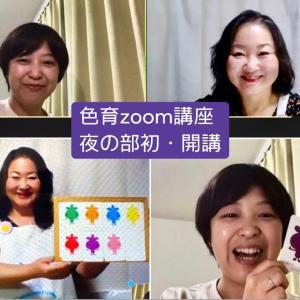 【色育】色育zoom講座…初開講はマンツーマン〜お家で学ぼう