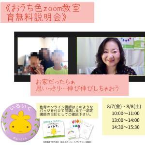 【色育】お気軽に〜「おうち色育zoom教室」無料説明会