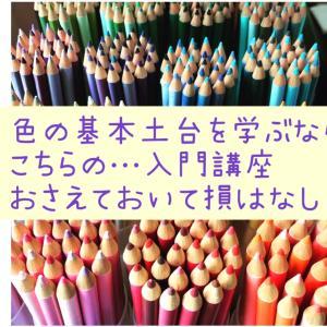 【色育】カラーをお仕事にするなら〜学んであると安心出来る〜