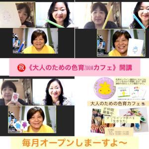 【色育】初開講・勝手にお祝い〜《大人のための色育zoomカフェ》