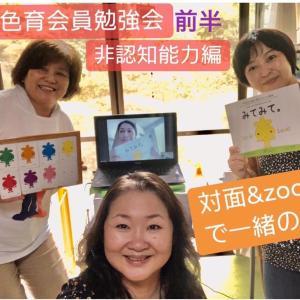 【色育】zoom・対面同時開講・勉強会〜非認知能力編〜色育におまかせ!!