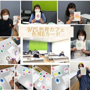 【色育】10月『色育カフェ』8人のぎゅっとくんと一緒に(8カード)