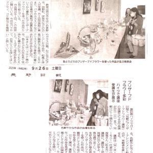【新聞取材】プリザーブドフラワーアレンジ講座…作品発表会・新聞掲載されました