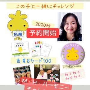 【色育】10/1・発表《色育8カード》100名…チャレンジ予約開始〜