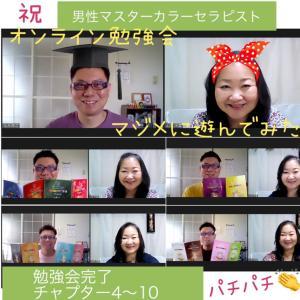 【TC】カラーセラピストのステップアップ勉強会