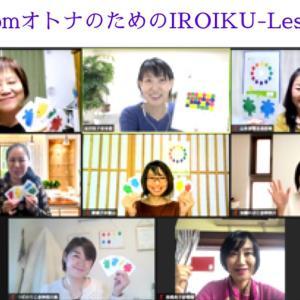 【色育】人生の宿題〜《zoomオトナのためのIROIKU-Lesson》受講は楽しい〜