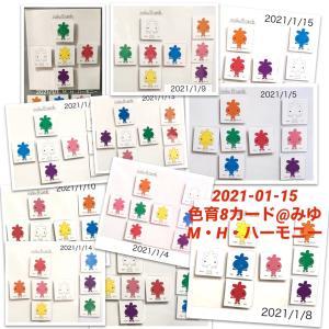 《色育》ぎゅっとくんと私の2021年《色育8カード》で進みま〜す