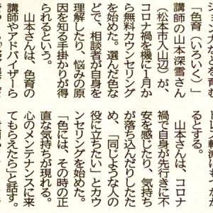 【新聞取材掲載】地元紙より《色育8カードチャレンジ100》の取材掲載頂きました