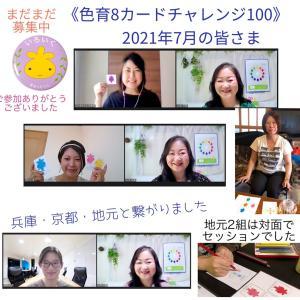 【色育】7月《色育8カードチャレンジ100》対面・zoomにてセッション