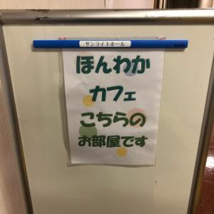 1月度の【ほんわかカフェ in 鶴瀬】開催しました。
