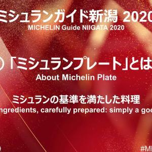 ミシュランガイド新潟2020特別版