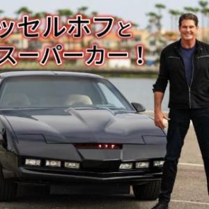 気になる番組 D・ハッセルホフと80年代スーパーカー・スーパーカー大改造「日産・GT−R」