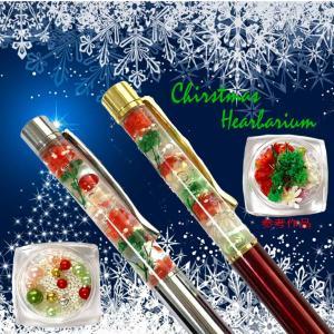 クリスマスハーバリウムペン