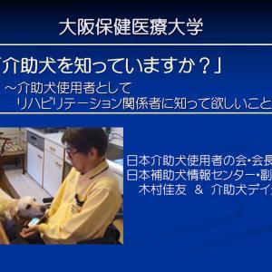 大阪保健医療大学での講義