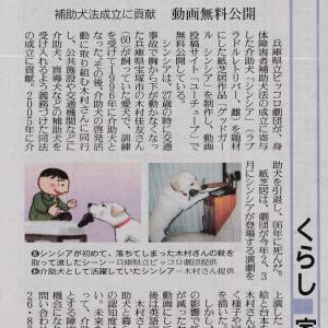 読売新聞「「介助犬シンシア」紙芝居に」