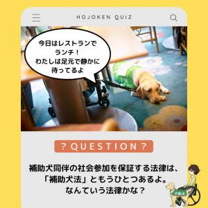 「補助犬クイズ43」に挑戦!