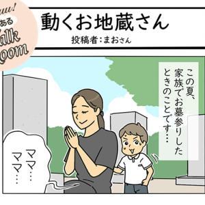 【育児4コマ】動くお地蔵さん