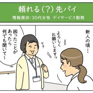【介護4コマ】頼れる(?)先パイ