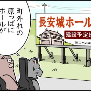 【名著4コマ】「長安の春」(石田幹之助)