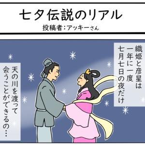 【育児4コマ】七夕伝説のリアル!