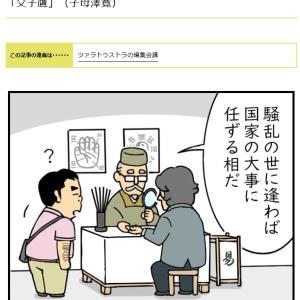 【名著4コマ】「父子鷹」(子母澤寛)