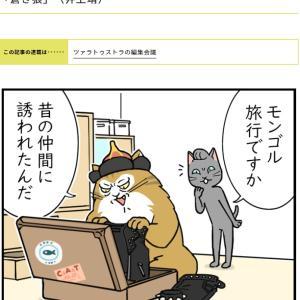 【名著4コマ】「蒼き狼」(井上靖)