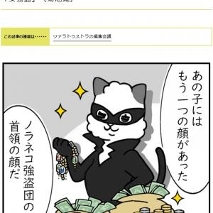 【名著4コマ】「女強盗」(菊池寛)