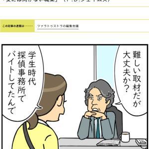 【名著4コマ】「女には向かない職業」(P.D.ジェイムズ)