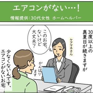 【介護4コマ】エアコンがない…!