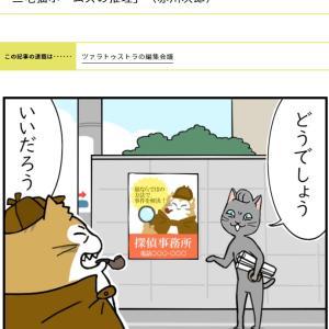【名著4コマ】「三毛猫ホームズの推理」(赤川次郎)