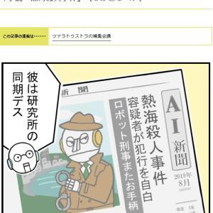 【名著4コマ】「小説 熱海殺人事件」(つかこうへい)