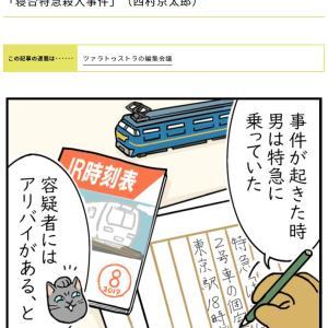 【名著4コマ】「寝台特急殺人事件」(西村京太郎)
