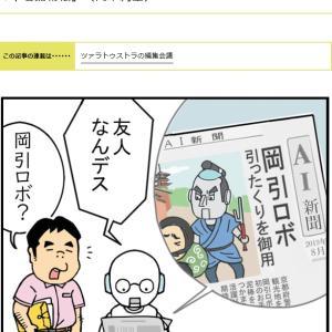 【名著4コマ】「半七捕物帳」(岡本綺堂)