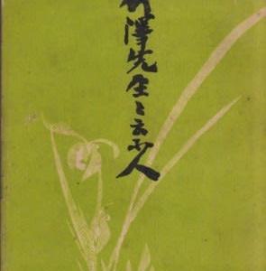 「竹澤先生と云う人」 長與善郎