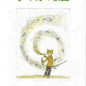 終刊 『少年詩の教室』