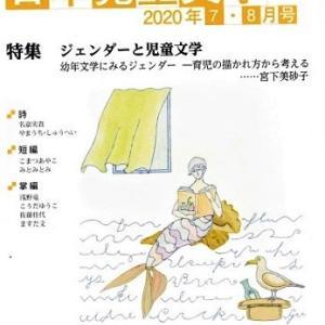 「日本児童文学」7・8月号