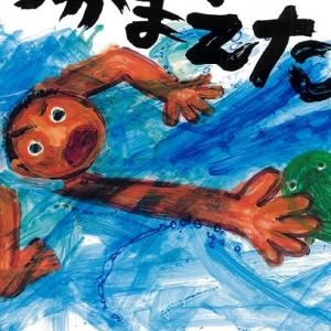 田島征三の絵本「つかまえた」