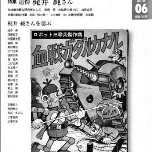 「貸本マンガ史研究会」 追悼 梶井純さん