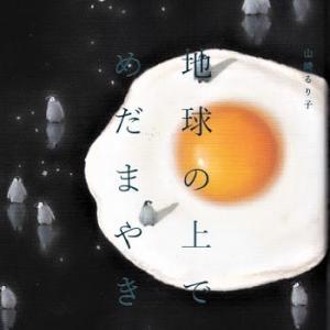 山崎るり子さんの新詩集 「地球の上でめだまやき」