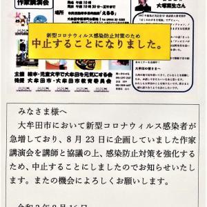 大塚菜生さんの講演か中止のお知らせ