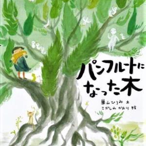 絵本「パンフルートになった木」