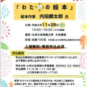 福岡で講演します 11月28日(土)