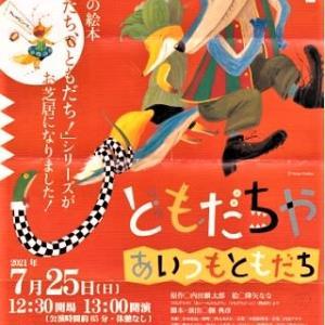 横浜で うりんこ座「ともだちや」 公演